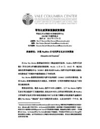 thumnail for No._29_Chinese_Version.pdf