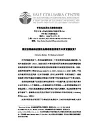 thumnail for Bellak_Leibrecht_Perspective_-_Final_-_CHINESE_version.pdf