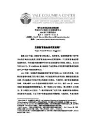 thumnail for Fotak_and_Megginson-Final_-_CHINESE_version.pdf