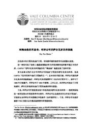 thumnail for No_23_Chinese_version.pdf
