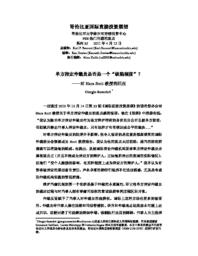 thumnail for Perspective_35_Chinese_Version.pdf