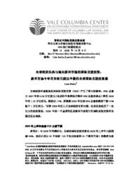 thumnail for Kekic_Perspective-_Final_-_CHINESE_version.pdf