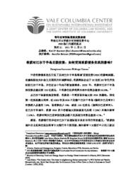 thumnail for No_51_-_Economou_and_Thomas_-_FINAL_-_CHINESE_version.pdf