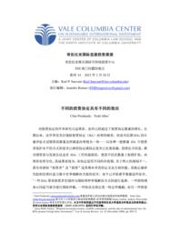 thumnail for No_61_-_FINAL_-_CHINESE_version.pdf