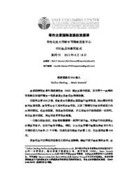 thumnail for No_72_-_Harding_and_Javorcik_-_CHINESE_version.pdf