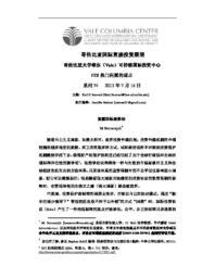 thumnail for No_74_-_Sornarajah_-_CHINESE.pdf