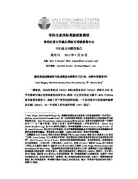 thumnail for No_75_-_Berger_-_CHINESE.pdf
