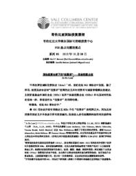 thumnail for No_80_-_Low_-_CHINESE.pdf