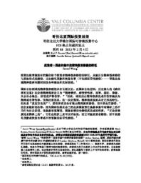 thumnail for No_88_-_Wong_-_FINAL_-_CHINESE_VERSION.pdf