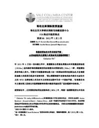 thumnail for 2_No_86_-_Titi_-_FINAL_-_CHINESE_version.pdf