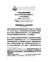thumnail for No_96_-_Wells_-_FINAL_-_CHINESE_version.pdf