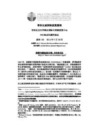 thumnail for No_100_-_Vasani_and_Ugale_-_FINAL_-_CHINESE_version.pdf