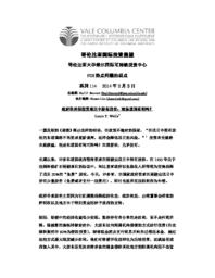 thumnail for No_114_-_Wells_-_FINAL_-_Chinese_version.pdf