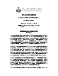 thumnail for No_105_-_Baldi_-_FINAL_-_CHINESE_version.pdf