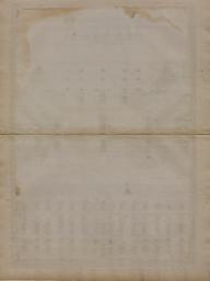 Serlio Book VI Plate 27 verso