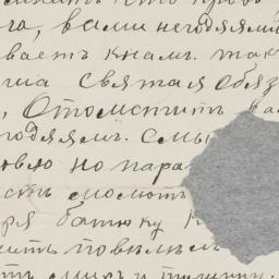 Anonymous letter to Pavel M...