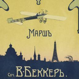 Tsar' Vozdukha Marsh