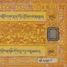 100 srang note