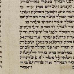 Megilat Esther