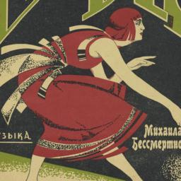 Mikh-Bes - Sportivnyi Tanets