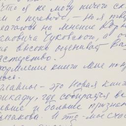 Letter from Elena Sergeevna...