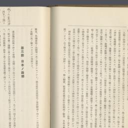 Kenpō satsuyō [Principles o...