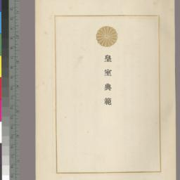 Kenpō satsuyō [Outline of t...