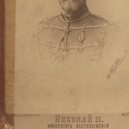 Nicholas II (1868-1918)