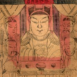 Erlang Miaodao Zhenjun