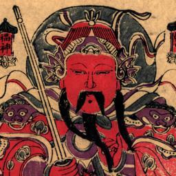 Zhenzhai Fushen