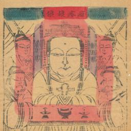 Banzhen Niangniang