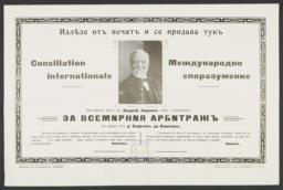 Poster for Andrew Carnegie's Lecture on International Arbitration in Sofia