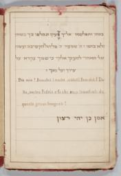 First page of text (v)